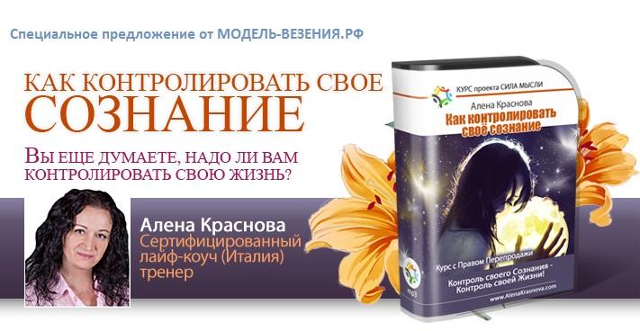 """Аудиокурс Алены Красновой """"Как контролировать свое сознание"""""""